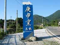 上野焼庚申窯看板